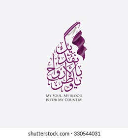 Qatar My Soul, My blood is for My Country