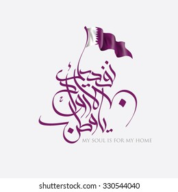 Qatar MY SOUL IS FOR MY HOME