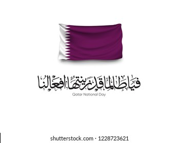 Qatar national day 2018 celebration. text or font Arabic calligraphy translation ( Our actions. Always make it beautiful) 18 th december.  - qatar flag -  vector illustration