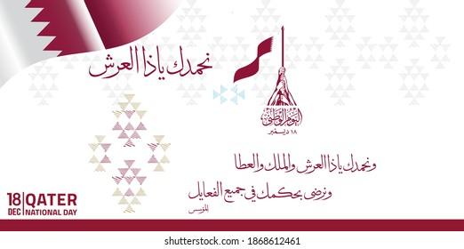 Qatar National Day 2020 The arabic calligraphy translation : We thank you, O Throne