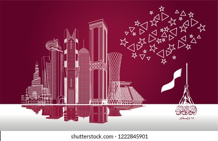 Qatar national day celebration , contain landmarks, logo and flag, inscription in Arabic translation : qatar national day 18 th december. vector illustration