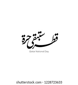 Qatar national day celebration. text or font Arabic calligraphy translation ( Qatar is free forever) 18 th december. vector illustration 3