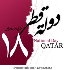 Qatar National Day December 18th. Arabic calligraphy style, translation - the state of Qatar. National flag and colors of Qatar.1