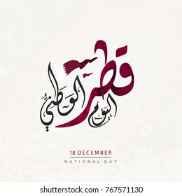 Qatar national day, independence day celebration in December 18th . Arabic script means'' Qatar, National day''