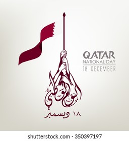 Qatar national day, Qatar independence day , december 18 th . the script in arabic means -- national day --