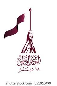 Qatar national day, Qatar independence day , december 18 th . translation: national  day 18 december