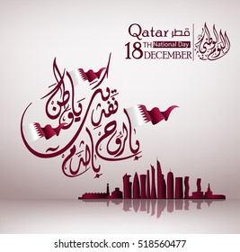 Qatar national day, Qatar independence day , december 18 th . translation: Qatar national  day 18 december