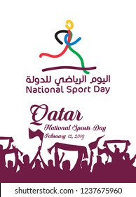 Qatar National Sports Day Logo , translate: National Sports Day Vector illustration.