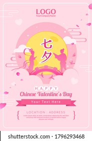 "Qixi festival (Chinese Valentine's day) poster invitation vector illustration. Flyer design. Chinese it is written ""QiXi"""