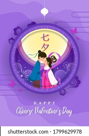 "Qixi festival (Chinese Valentine's day) poster design vector illustration. Flyer design. Chinese it is written ""QiXi"""