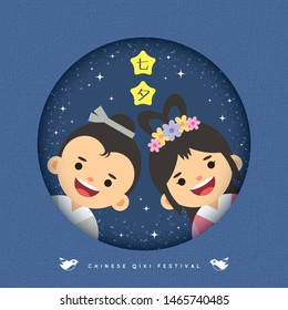 Qixi Festival or Tanabata festival. Cartoon cowherd and weaver girl with starry background in flat vector illustration. (translation: QiXi festival)