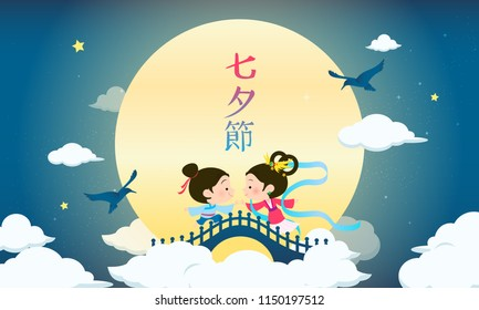 """Qixi festival or Tanabata Vector illustration. Meeting of the cowherd and weaver girl in the beautiful night sky. In Chinese it is written """" Chinese Valentine's day """""""