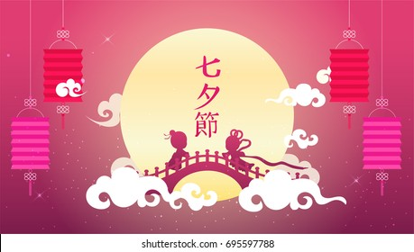 "Qixi or Tanabata festival Vector illustration, Celebrates the annual meeting of the cowherd and weaver girl on seventh day of the 7th month, In Chinese it is written "" Chinese Valentine's day """