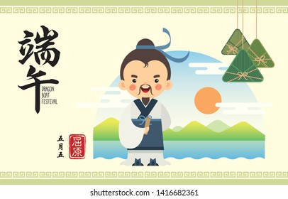 Qu Yuan was remembered in connection to the supposed origin of the Dragon Boat or Duan Wu Festival. Cartoon Qu Yuan with rice dumpling & beautiful landscape. (caption: Qu Yuan, 5th of May)