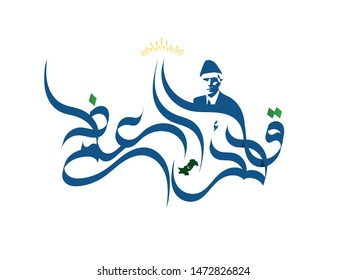 Quaid e Azam written in Urdu calligraphy best use for Pakistani independence day 14 august