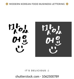 Quote about Food Business, Modern Korean Hand Lettering Collection, Korean Calligraphy Background, Hangul Brush Lettering, Korean Phrase and Words