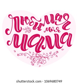 """Quote """"Lovely Mom!"""" in Russian. Lettering and calligraphy. Vector illustration on white background. Great holiday gift card. Mothers Day."""