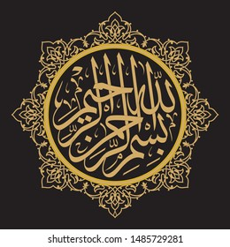 Quran book cover with Arabic calligraphy that means the Holy Quran