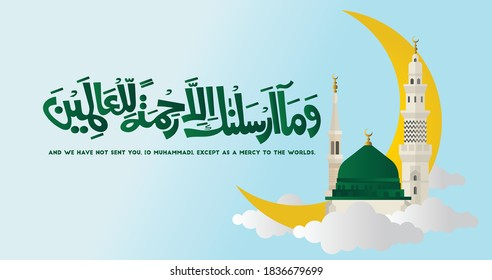 """Quran Calligraphy """"Wama Arsalnaka illa Rahmatan lil alamin"""" (surah al-'Anbya 21:107). Eng Translation: And We have not sent you, [O Muhammad], except as a mercy to the worlds."""