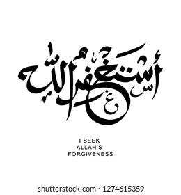Quran quotes, istigfar, arabic calligraphy mean I seek Allah's forgiveness