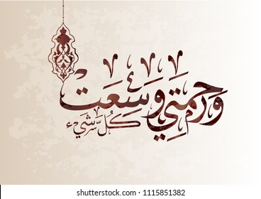 quran verse  in arabic calligraphy , translation : Allah said,  My mercy encompasses all things.