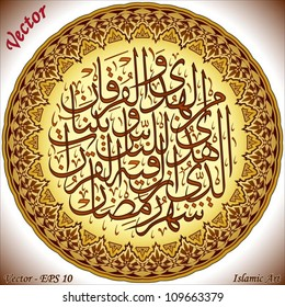 Qur'an Verse (month of Ramadan, which was revealed the Curran ...)