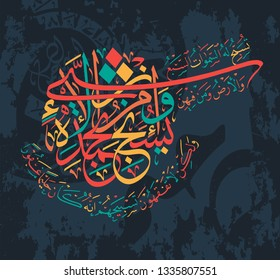 Quran17 44.The seven heavens and the earth glorify him and him in them. There is nothing that does not glorify him with praise, but you do not understand their praise. Indeed, He Is Always Patient