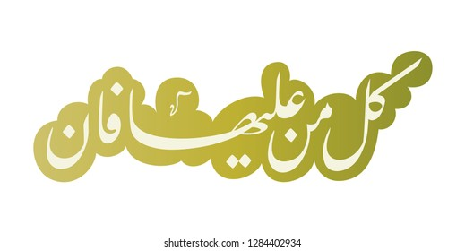 Quranic Verse. Chapter 55 verse 26. Kullu Man Alaiha Fan means: Everyone upon the earth will perish.