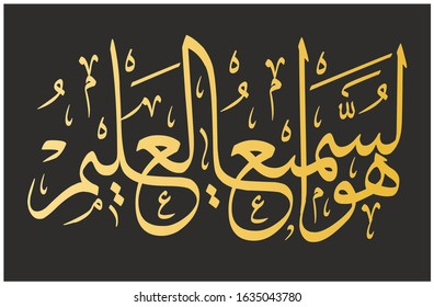 """Quranic Verse Means """"(God) He is the Hearer, the Knower"""""""
