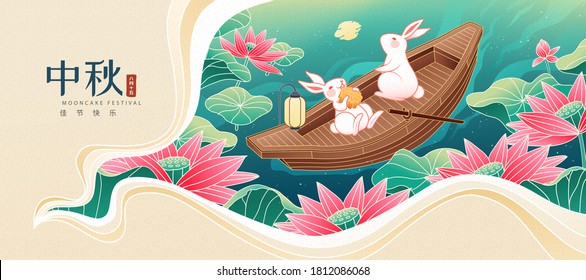 Rabbits admiring the full moon and eating mooncakes on a small boat in lotus pond, Happy Mid Autumn Festival, August 15 written in Chinese words