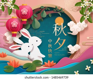 Rabbits enjoying moon together in paper art style, happy mid autumn and autumn night written in Chinese words