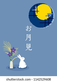 "Rabbits viewing the moon.Mid-autumn festival illustration of bunny with full moon on starry night background. Cartoon character. /Japanese translation is ""Moon viewing."""