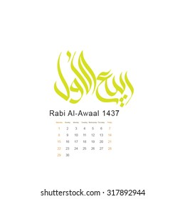 Arabic Calendar Images, Stock Photos & Vectors | Shutterstock