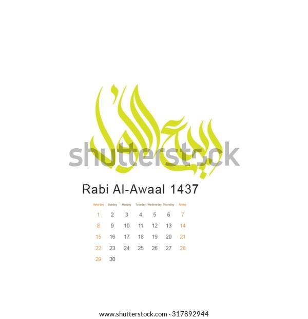 Rabi Awwal Rabi Alawwal 3rd Month Stock Vector (Royalty Free