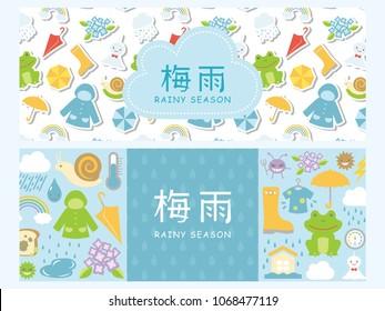"""Rainy season in Japan vector banner set. In Japanese it is written """"rainy season""""."""