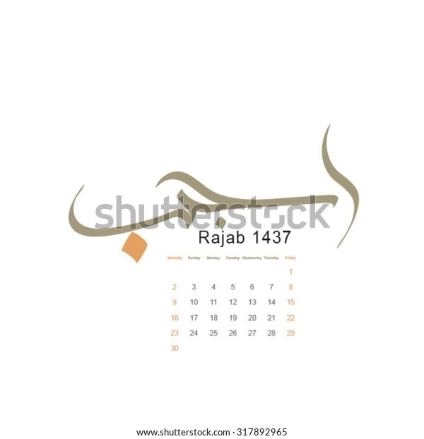Rajab Rejab 7th Month Lunar Based Stock Vector (Royalty Free
