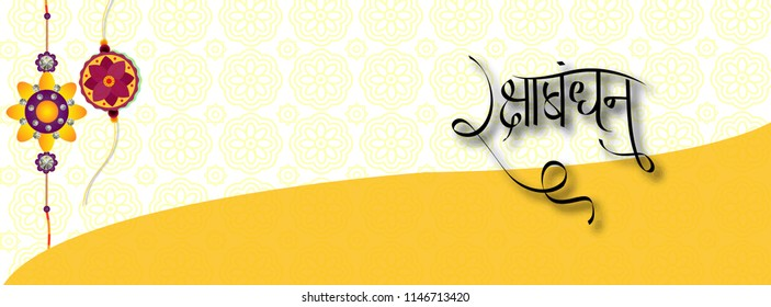 Raksha Bandhan celebration  banner design and illustration with colorful rakhi on traditional background.