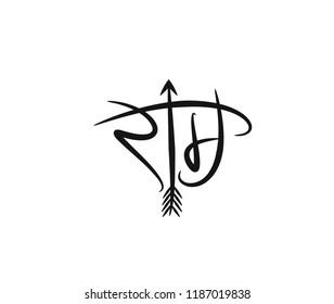 Hindi Wedding Card Images, Stock Photos & Vectors | Shutterstock
