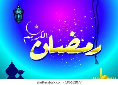 Ramadan - Shutterstock ID 196632077