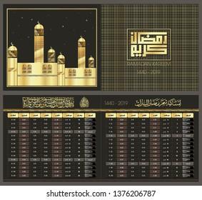 Ramadan calendar 2019 with golden calligraphy