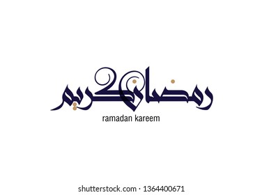 Ramadan Careem Vector Logo. Translated: We wish you a generous happy Ramadan. Typography for Ramadan Kareem greeting.
