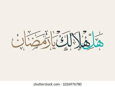 Ramadan Greeting Card. Islamic greeting slogan for ramadan in creative arabic calligraphy. translated: welcome ramadan.