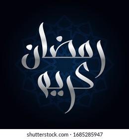 Ramadan greeting card with modern brush calligraphy Ramadan Kareem in Arabic. Ramadan Kareem means Ramadan is generous. Vector illustration.