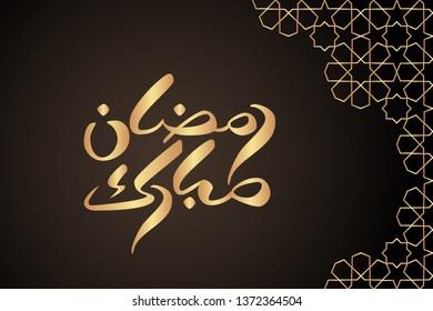 Ramadan greeting card on black background. Arabic Calligraphy. Vector illustration. Ramadan Mubarak means Happy Ramadan