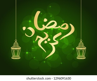 Ramadan greeting card on green background. Arabic Calligraphy. Vector illustration. Ramadan Kareem means Ramadan is generous