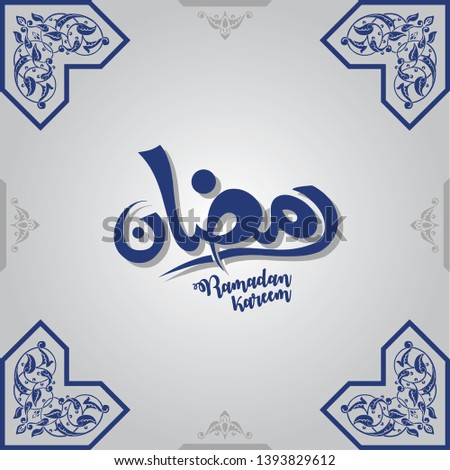 f71a1897 Ramadan Greeting Card Ramzan Design Stock Vector (Royalty Free ...