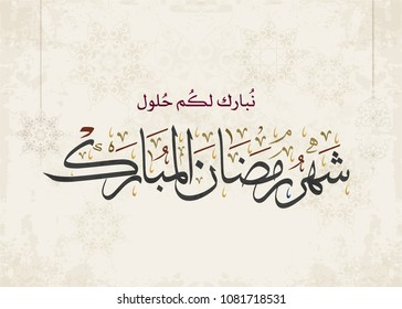 Ramadan Greeting Card. Translated: congratulations on the advent of the holy month of Ramadan. Formal Greeting Card for Ramadan Kareem, used by professional business in creative Arabic Calligraphy.