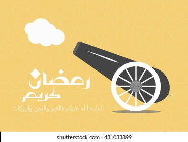 Ramadan Greeting illustration card : Ramadan Kareem - Translation : Ramadan (Muslims Holy Month) is generous (EPS Vector )