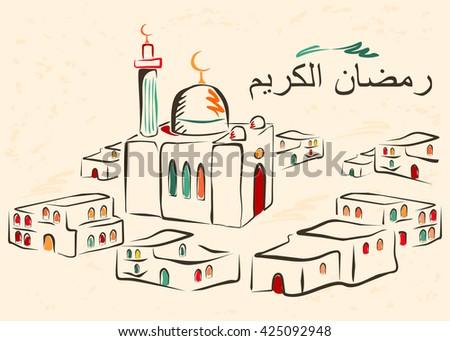 Ramadan greetings arabic script islamic greeting stock vector ramadan greetings in arabic script an islamic greeting card background banner for holy m4hsunfo