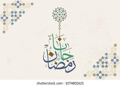 Ramadan Jana slogan to welcome ramadan, creative arabic calligraphy design with mandala. translated: Ramadan Has come!. Ramadan Kareem islamic art greeting card.
